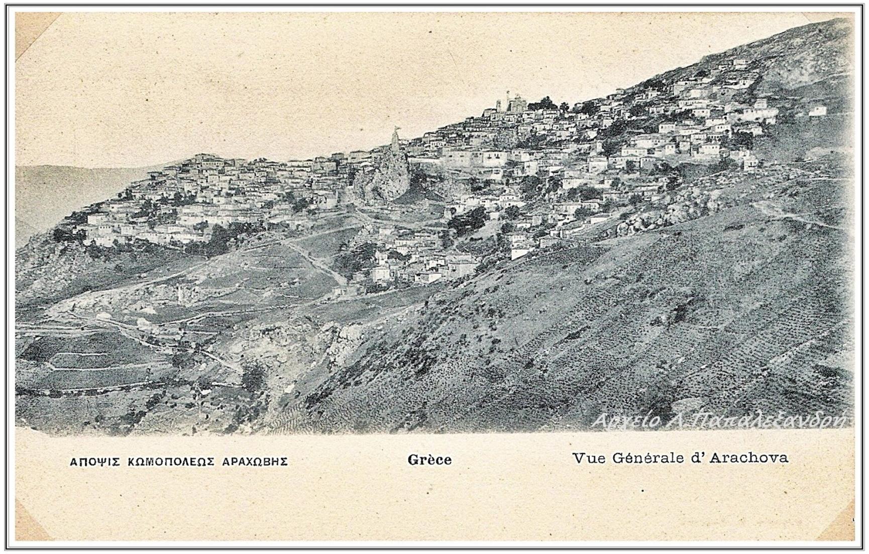 πανοραμικη ανατολική άποψη της Αράχωβας