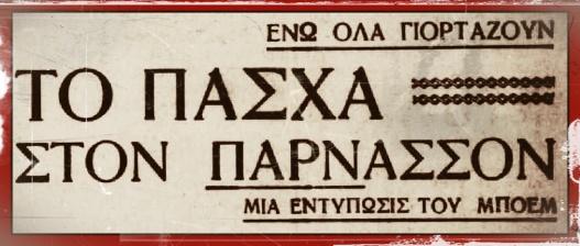 arachova-pasha-1