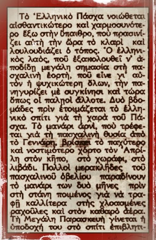 arachova-pasha-2