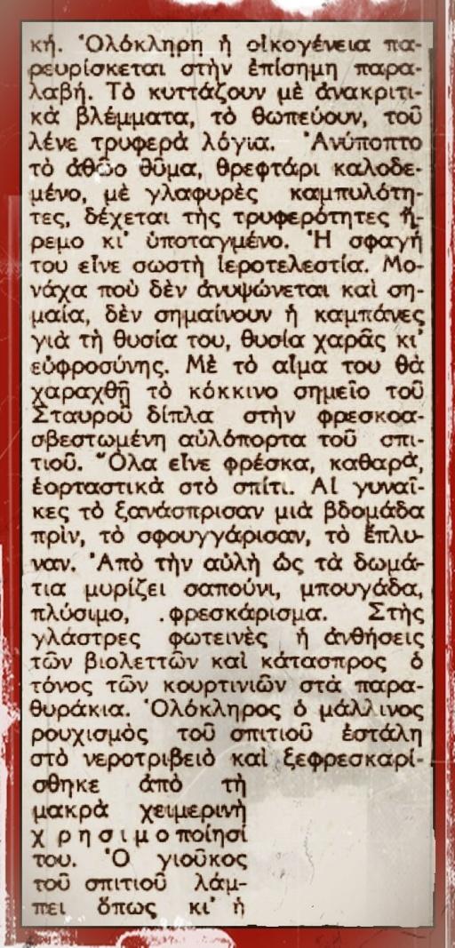 arachova-pasha-3