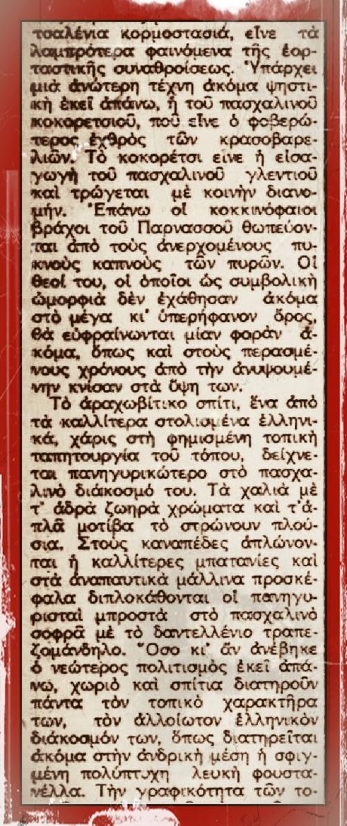 arachova-pasha-9