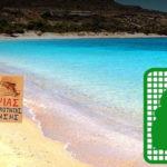 ΑΚΑΤΑΛΛΗΛΕΣ παραλίες κολύμβησης 2016 σε Γαλαξίδι – Ιτέα – Άσπρα Σπίτια. ΧΑΡΤΗΣ