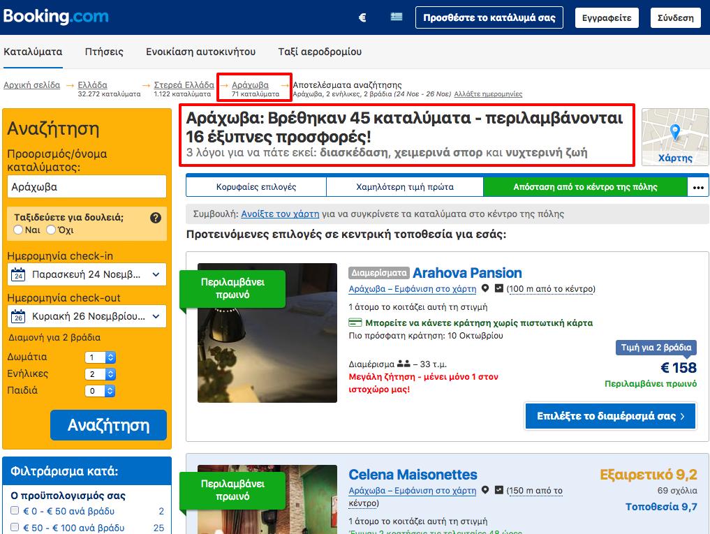αραχωβα-booking