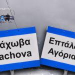 Αράχωβα vs Αγόριανη: and the Winner is…