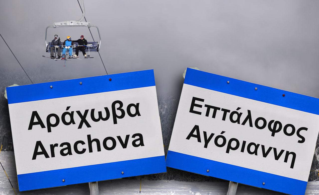 Αράχωβα vs Αγόριαννη – Πολύδροσου – Αμφίκλειας κτλ: and the Winner is