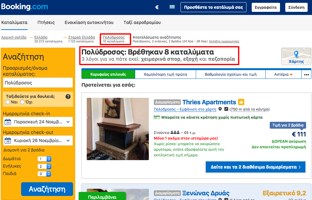 πολυδροσος-σουβαλα-booking