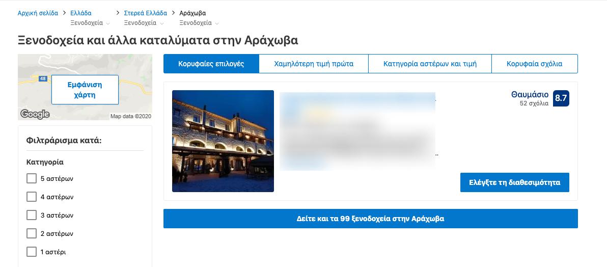 αραχωβα booking